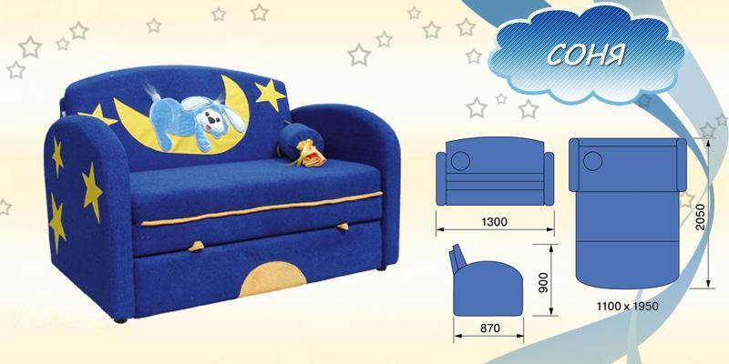 "Детский диван ""Соня""."