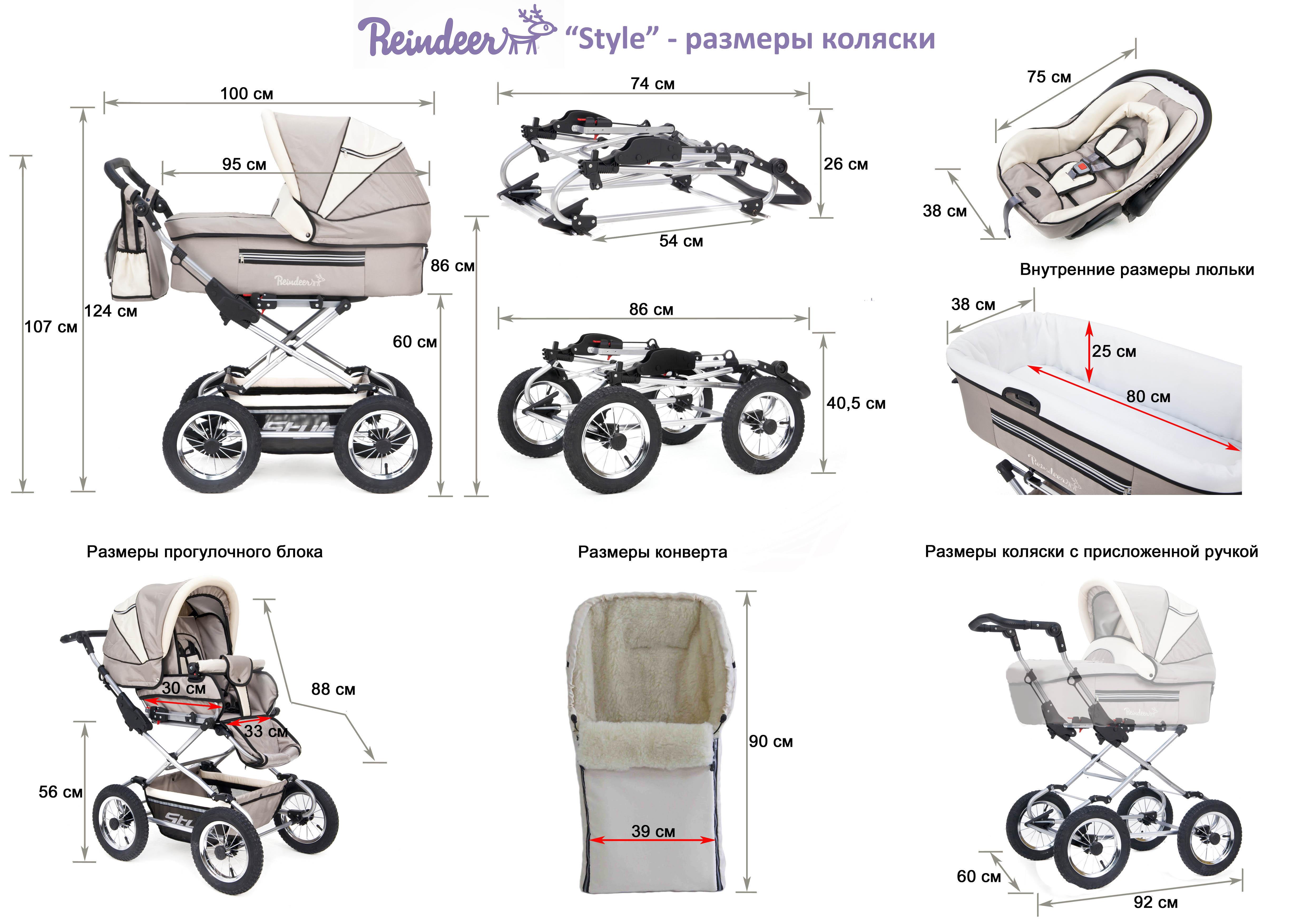 """Детская универсальная коляска Reindeer """"Style"""" 2в1."""