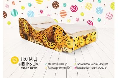 Кровати зверята Леопард Пятныш.