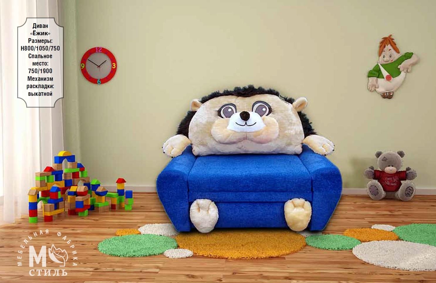 """Детский диван """"Ёжик""""."""