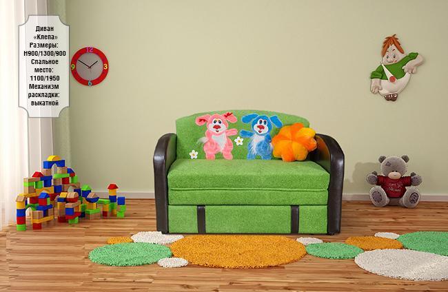 "Детский диван ""Клепа""."