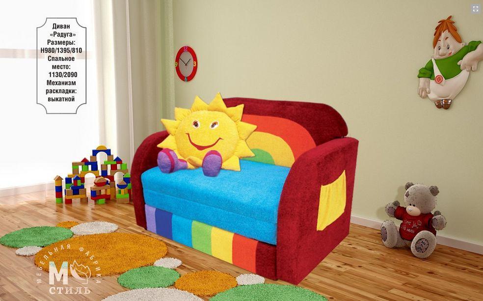 """Детский диван """"Радуга""""."""