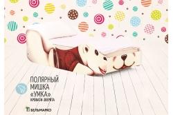 Кровати зверята Полярный мишка Умка.